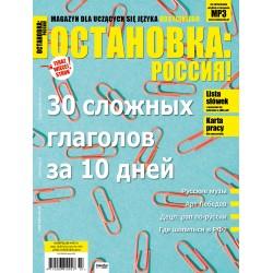 ОСТАНОВКА: РΟССИЯ! (Ostanowka: Rossija!) 31