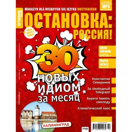 ОСТАНОВКА: РΟССИЯ! (Ostanowka: Rossija!) 32