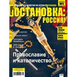 ОСТАНОВКА: РΟССИЯ! (Ostanowka: Rossija!) 33