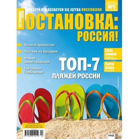 ОСТАНОВКА: РΟССИЯ! (Ostanowka: Rossija!) 34