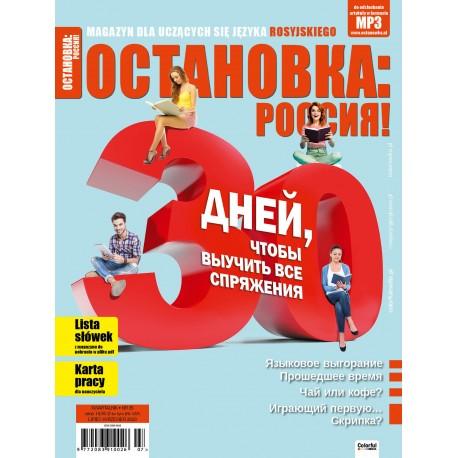 ОСТАНОВКА: РΟССИЯ! (Ostanowka: Rossija!) 35