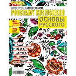 ОСТАНОВКА: РΟССИЯ! (Ostanowka: Rossija!) Wydanie Specjalne