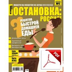 ОСТАНОВКА: РΟССИЯ! (Ostanowka: Rossija!) 36 Wersja elektroniczna