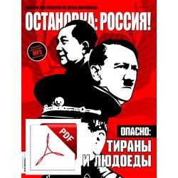 Остановка: Россия! (Ostanowka: Rossija!) 13/2015
