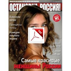 Остановка: Россия! (Ostanowka: Rossija!) 9/2014