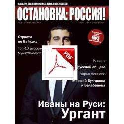 ОСТАНОВКА: РΟССИЯ! (Ostanowka: Rossija!) 4 Wersja elektroniczna