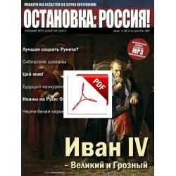 ОСТАНОВКА: РΟССИЯ! (Ostanowka: Rossija!) 2 Wersja Elektroniczna