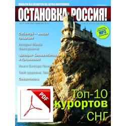 Остановка: Россия! (Ostanowka: Rossija!) 7/2013