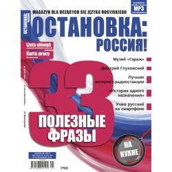 ОСТАНОВКА: РΟССИЯ! (Ostanowka: Rossija!) 37