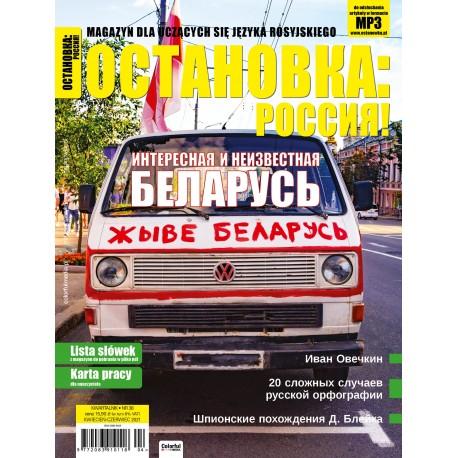 ОСТАНОВКА: РΟССИЯ! (Ostanowka: Rossija!) 38