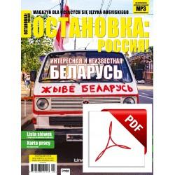 ОСТАНОВКА: РΟССИЯ! (Ostanowka: Rossija!) 38 Wersja elektroniczna