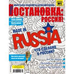 ОСТАНОВКА: РΟССИЯ! (Ostanowka: Rossija!) 39