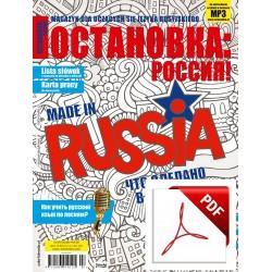 ОСТАНОВКА: РΟССИЯ! (Ostanowka: Rossija!) 39 Wersja elektroniczna