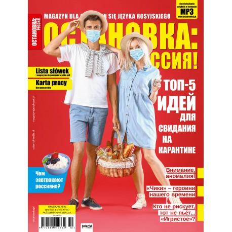 ОСТАНОВКА: РΟССИЯ! (Ostanowka: Rossija!) 40