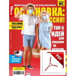 ОСТАНОВКА: РΟССИЯ! (Ostanowka: Rossija!) 40 Wersja elektroniczna