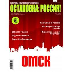 ОСТАНОВКА: РΟССИЯ! 20(Ostanowka: Rossija!)