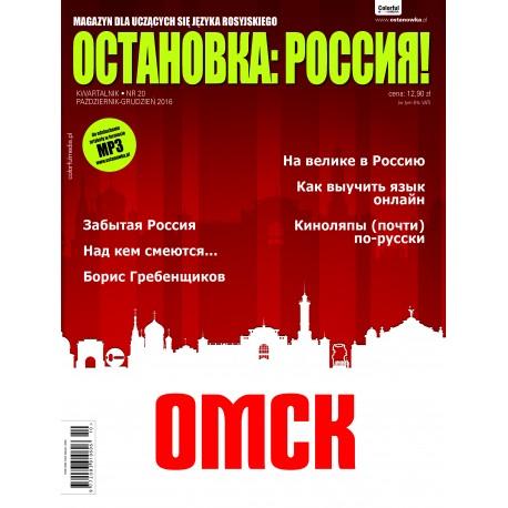 ОСТАНОВКА: РΟССИЯ! (Ostanowka: Rossija!)