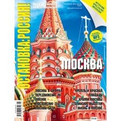 ОСТАНОВКА: РΟССИЯ! WS 1(Ostanowka: Rossija!) MOSKWA