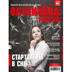 ОСТАНОВКА: РΟССИЯ!23 (Ostanowka: Rossija!)