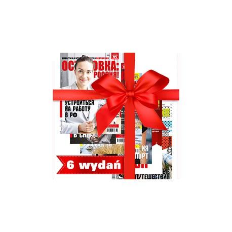 Prenumerata roczna Остановка: Россия! (Ostanowka: Rossija!)