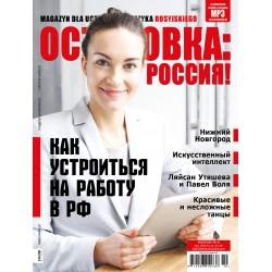 ОСТАНОВКА: РΟССИЯ! 24(Ostanowka: Rossija!) 24
