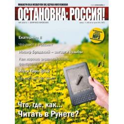 ОСТАНОВКА: РΟССИЯ! 3(Ostanowka: Rossija!) 3