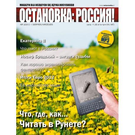 Остановка: Россия! (Ostanowka: Rossija!) 3/2012