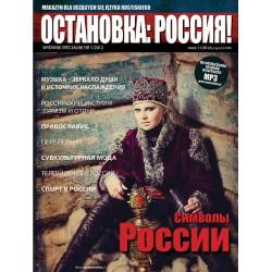 ОСТАНОВКА: РΟССИЯ! (Ostanowka: Rossija!) 1