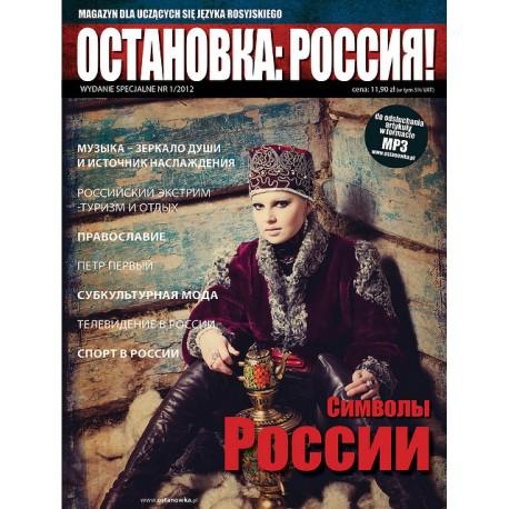 Остановка: Россия! (Ostanowka: Rossija!) 1/2012