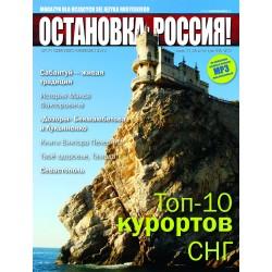 ОСТАНОВКА: РΟССИЯ! (Ostanowka: Rossija!) 7