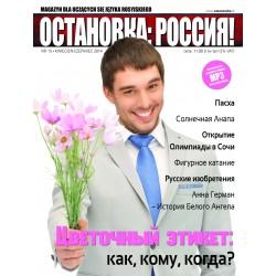 ОСТАНОВКА: РΟССИЯ!10 (Ostanowka: Rossija!)