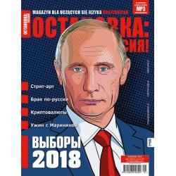 ОСТАНОВКА: РΟССИЯ! 25(Ostanowka: Rossija!) 25