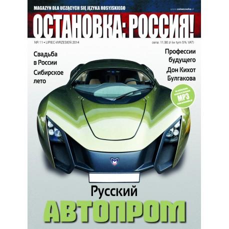 Остановка: Россия! (Ostanowka: Rossija!) 11/2014
