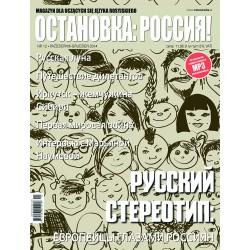 ОСТАНОВКА: РΟССИЯ!12 (Ostanowka: Rossija!)