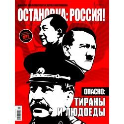 ОСТАНОВКА: РΟССИЯ!13 (Ostanowka: Rossija!)
