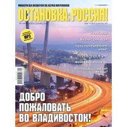 ОСТАНОВКА: РΟССИЯ!14(Ostanowka: Rossija!)