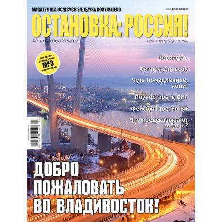 Остановка: Россия! (Ostanowka: Rossija!) 14/2015