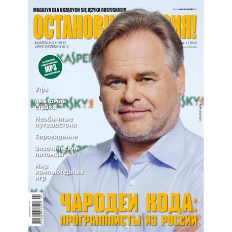 Остановка: Россия! (Ostanowka: Rossija!) 15/2015