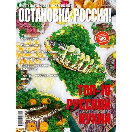 Остановка: Россия! (Ostanowka: Rossija!) 16/2015