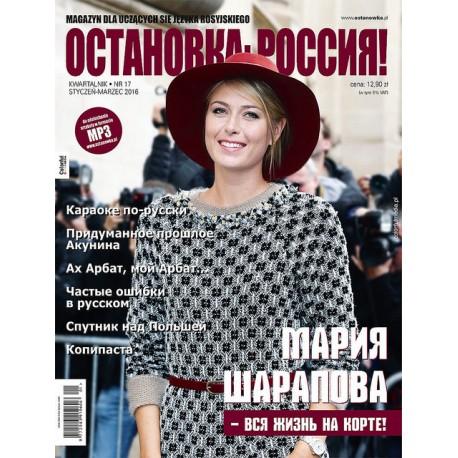 Остановка: Россия! (Ostanowka: Rossija!) 17/2016