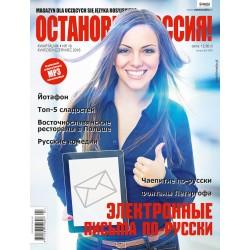 ОСТАНОВКА: РΟССИЯ! 18(Ostanowka: Rossija!)