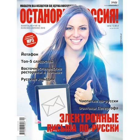 Остановка: Россия! (Ostanowka: Rossija!) 18/2016