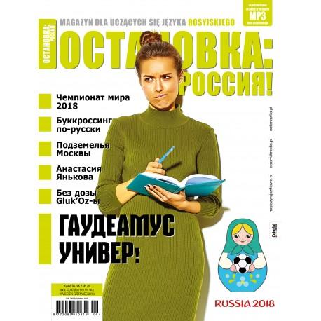 ОСТАНОВКА: РΟССИЯ! (Ostanowka: Rossija!) 26