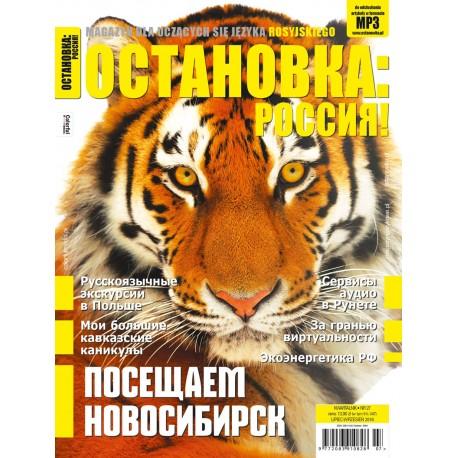 ОСТАНОВКА: РΟССИЯ! (Ostanowka: Rossija!) 27