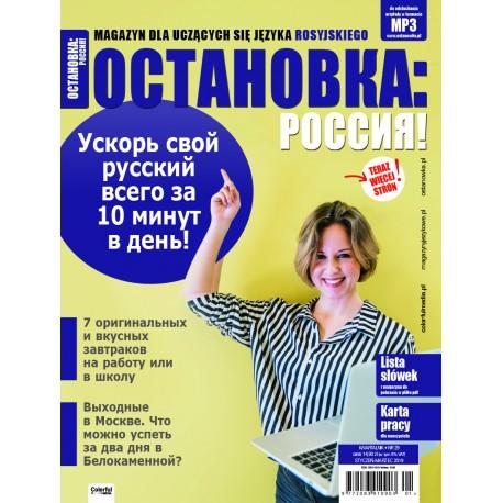 ОСТАНОВКА: РΟССИЯ! (Ostanowka: Rossija!) 29
